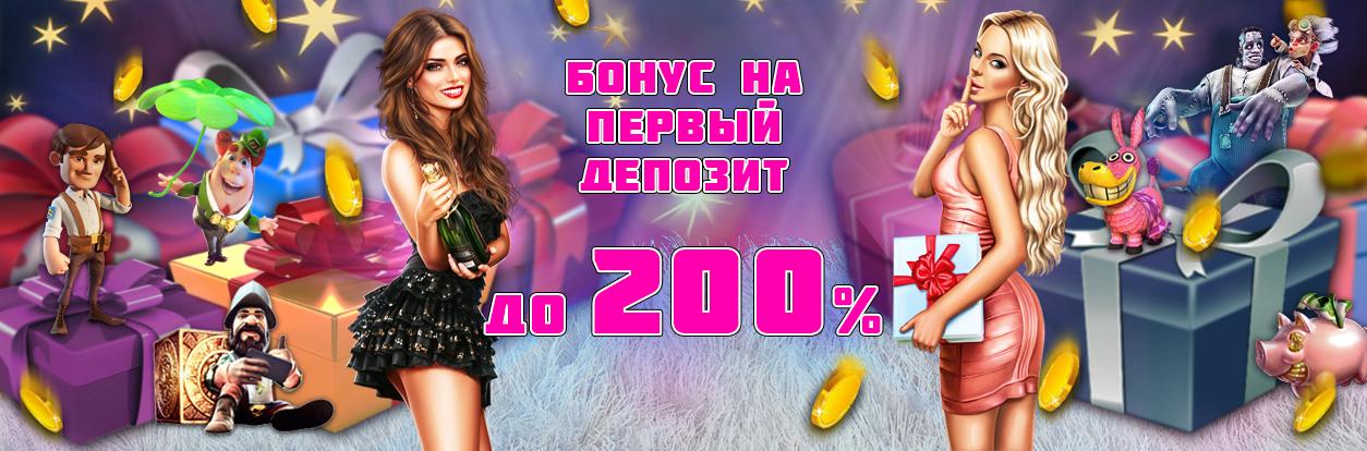 Казино Золото Лото дарит новичкам бонус на первый депозит до 200%.