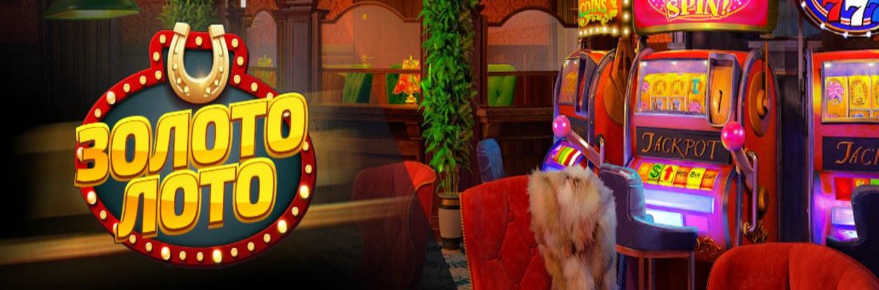 Онлайн-казино Золото Лото дает возможность бесплатно играть в игровые автоматы.